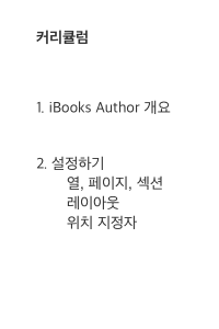 iBooksAuthor Contents02