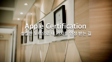 Apple Certification Exam